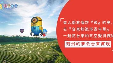 想飛的夢想!來「台東熱氣球嘉年華」為你實現~一起把台東的天空變得繽紛吧!