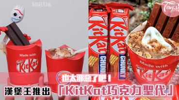 漢堡王推出限定「KitKat巧克力聖代」不用出國~在台灣就能吃到了!