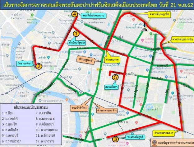 บช.น. แจ้งประชาสัมพันธ์ 20 - 23 พ.ย.62 จัดการจราจร กรณีสมเด็จพระสันตะปาปาฟรันซิส เสด็จเยือนประเทศไทยอย่างเป็นทางการในฐานะแขกของรัฐบาล