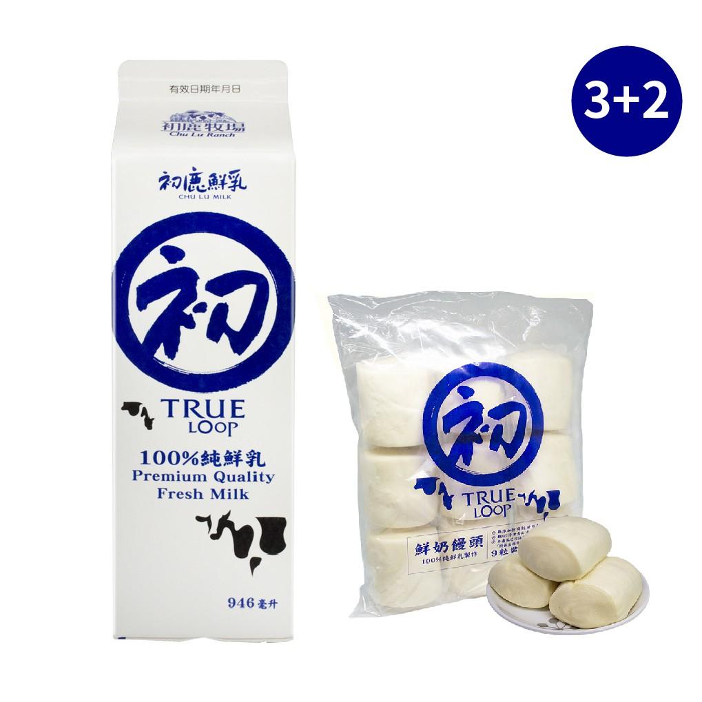 初鹿牧場鮮奶(946ml):100%生乳製造,採用H.T.S.T殺菌處理,保留完整營養,香醇風味無可取代。 初鹿鮮奶饅頭(包/9顆):純鮮乳製作,不添加人工色素及防腐劑,保留健康風味,口感札實有勁