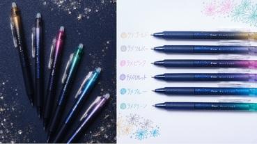 有著超仙顏質的「KeseLamé」星空亮粉筆 文具控手刀包色!