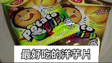 【進口零食】WIN2洋芋片