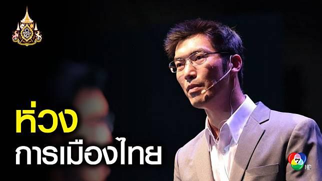 ธนาธรเยือนสวิตเซอร์แลนด์ ถกผู้แทนUN ห่วงการเมืองไทย