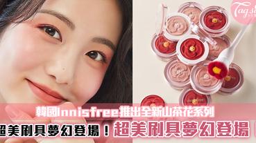 韓妞們新寵~韓國Innisfree推出全新山茶花系列,超美刷具夢幻登場!