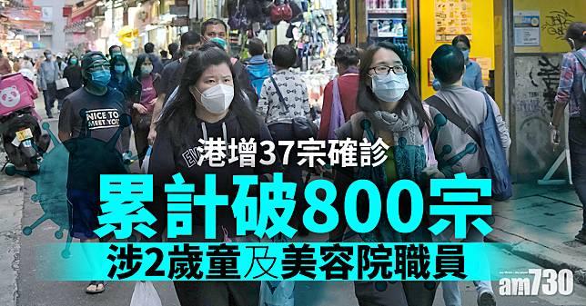 【新冠肺炎】港增37宗確診累計破800宗  涉2歲童及美容院職員