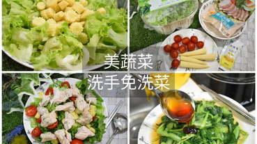 如何簡單快速吃出養生與健康!?NICE GREEn 美蔬菜,洗手後直接切菜,川燙或是冷拌沙拉,不用10分鐘,輕鬆快速上桌