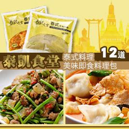 【泰凱食堂】泰式料理美味即食料理包