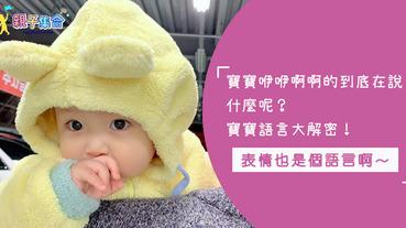 寶寶不會說話,但還是有跡可循喔~原來這些舉動是有意義的!一起來認識寶寶語言吧~