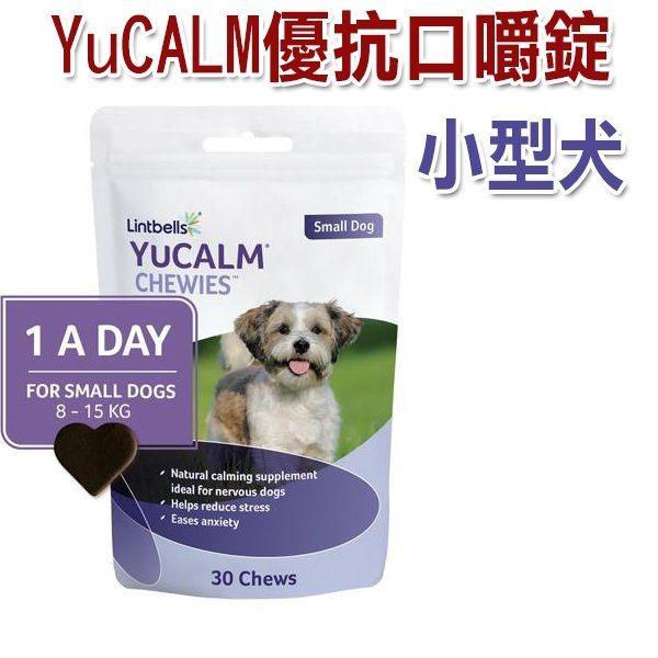 ◆MIX米克斯◆YuCALM優抗口嚼錠(中型犬8kg-15kg) 30錠 情緒穩定保健食品