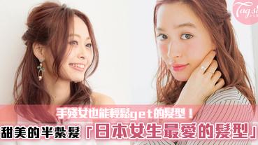 日本大熱~超有仙氣的甜美「扭轉半紮髮」!完整教學,手殘女也能學會!