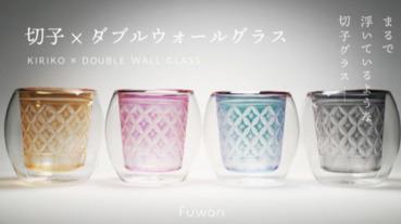 美麗的雙層江戶切子杯