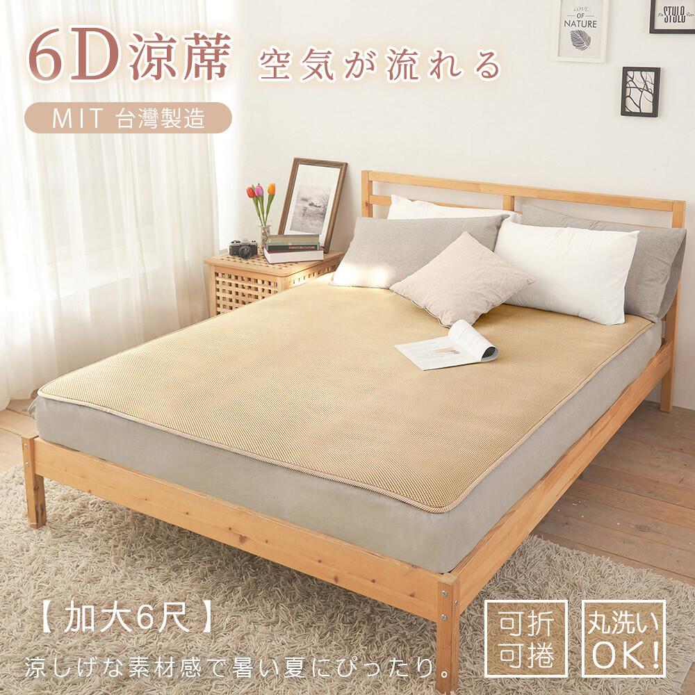 台灣製 6d可水洗超透氣彈力床墊 簡約米/和室墊/露營墊/瑜珈墊 (加大-180x186cm)