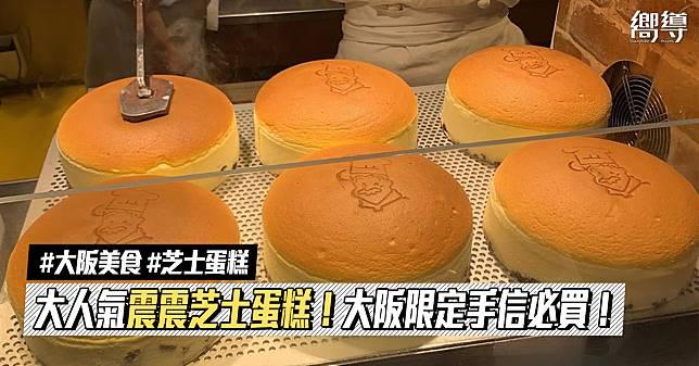 【大阪美食】大人氣震震芝士蛋糕!大阪限定RIKURO老爺爺芝士蛋糕!大阪手信必買!