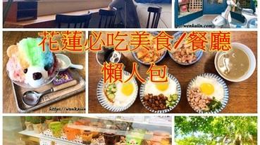 2020花蓮美食懶人包/花蓮美食攻略:跟著在地人一起吃花蓮美食,花蓮餐廳/花蓮咖啡廳/花蓮老屋餐廳/花蓮早午餐,花蓮必吃美食大公開。