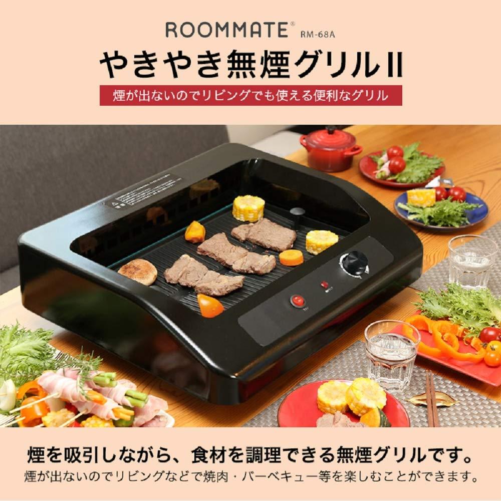日本公司貨 ROOMMATE 無煙燒烤機 煎烤機 電烤盤 烤肉機推薦 RM-68A 室內燒烤 禮物 日本必買代購。美體與保健人氣店家Metis的超值限量優惠熱賣商品有最棒的商品。快到日本NO.1的Ra