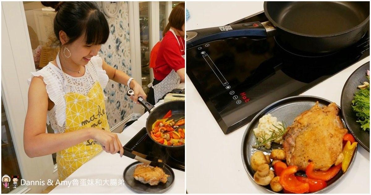 《豪山廚具IH爐體驗活動》IH微晶調理爐優點?適合什麼鍋具?安全節能省電環保。火力完全不輸瓦斯爐啊!︱(影片)