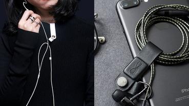耳機收納超簡單!四步驟收納法、人氣保護盒推薦,2020 別再被收納問題困擾啦