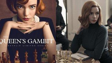 不懂西洋棋也能看!Netflix《后翼棄兵》獲激烈好評,觀眾讚:安雅泰勒喬伊魅力大爆發!