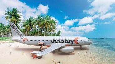 【試住報告】Jetstar推出精品酒店 Jetstay!Chill級飛行體驗