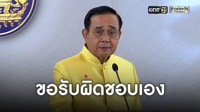 นายกฯ ขอโทษคนไทย ปมทหารอียิปต์ติดเชื้อที่ระยอง