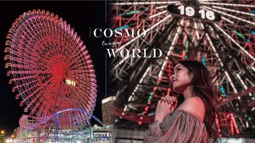 橫濱「Cosmo World」粉紅控必打卡!世界最大時鐘摩天輪、粉色雲霄飛車刺激又好拍!
