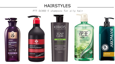 PTT、DCARD超夯「控油抗痘」洗髮精推薦!油頭人髮根秒蓬鬆,一整天不出油