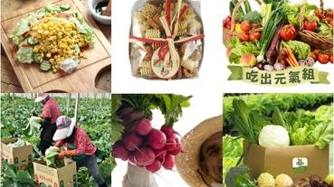 【凱鈞話趨勢–生活】線上有機店-不用出門,最新鮮的有機品蔬果送到家