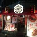 実際訪問したユーザーが直接撮影して投稿した西新宿中華料理陳麻家 西新宿7丁目店の写真