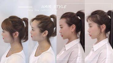 碎髮剪對根本換張臉!髮型師解密不同臉型「整形髮際線」小臉關鍵,微禿女孩必學修剪法!
