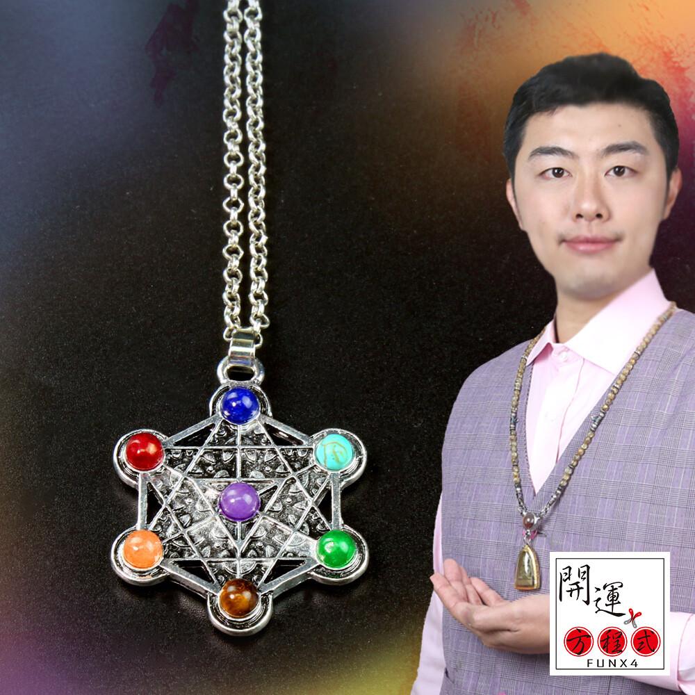 【開運方程式】陳欽煜-大衛之星七輪項鍊(加大自身磁場)