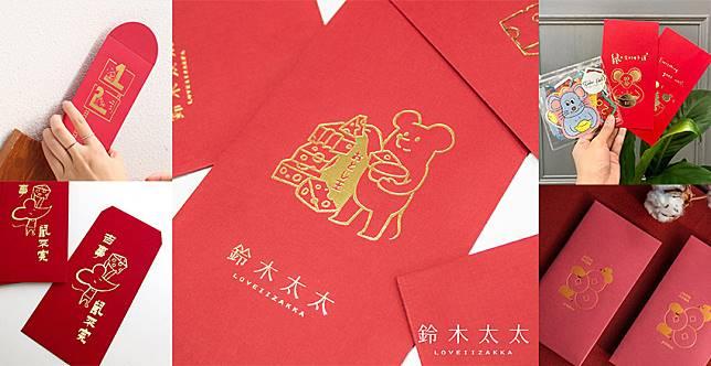 發紅包、顏值也很重要~拿出金鼠紅包袋,裡面包多少不重要XD