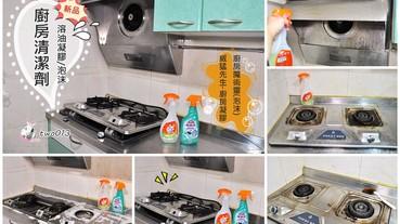 【廚房清潔劑推薦】Mr.Muscle威猛先生廚房凝膠&廚房魔術靈/歐式抽油煙機清潔
