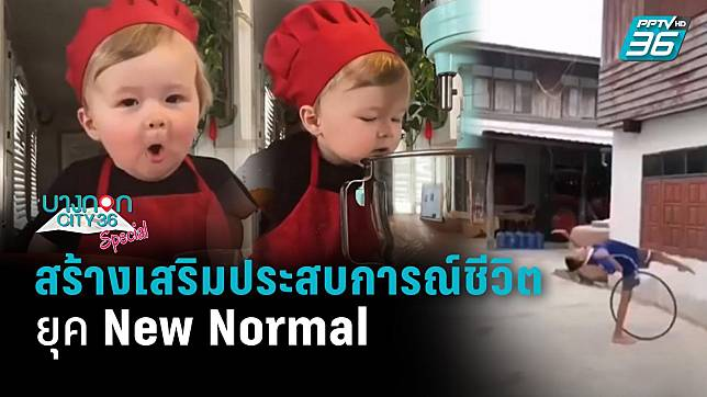 สร้างเสริมประสบการณ์ชีวิตยุค New Normal
