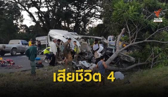 รถตู้พุ่งชนต้นไม้ เสียชีวิต 4 บาดเจ็บ 7 คน