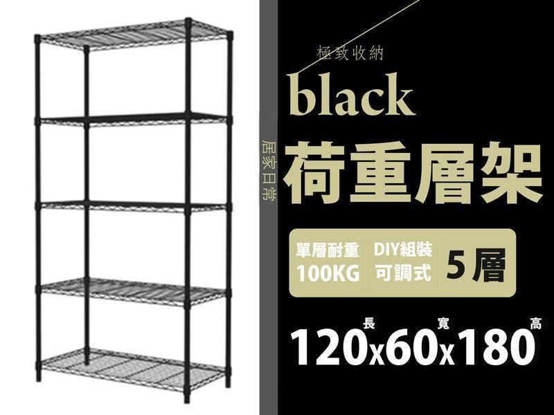 品名:荷重型烤漆黑置物架 尺寸:長120公分深60公分高180公分層數5層 貨號:cb12060d5