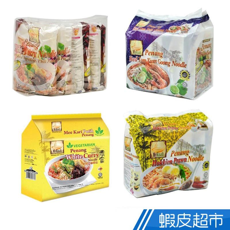 馬來西亞Mykuali 檳城白咖哩麵/檳城蝦味麵/紅酸辣麵/素食白咖哩麵 (4包/袋) 現貨 蝦皮直送