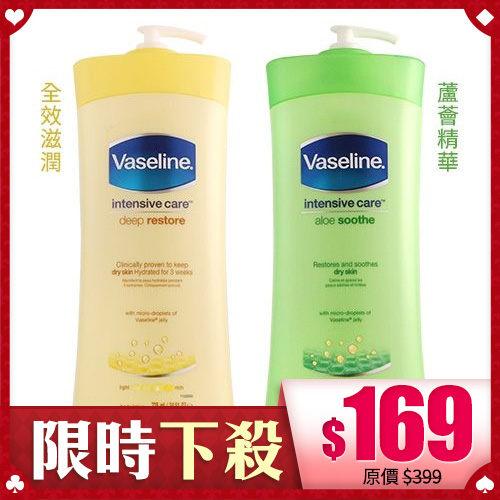 Vaseline 凡士林 蘆薈精華/全效滋潤 潤膚乳液 725ml【BG Shop】2款可選