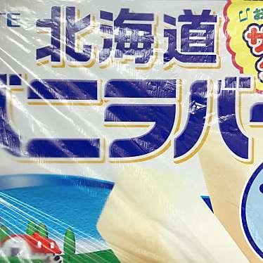 スーパー三和 相模大野店のundefinedに実際訪問訪問したユーザーunknownさんが新しく投稿した新着口コミの写真
