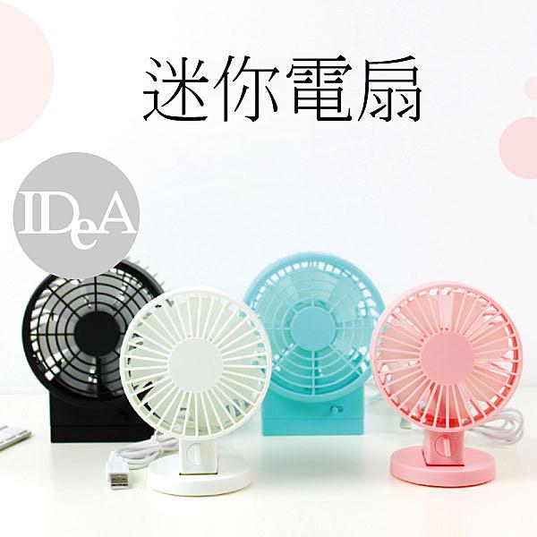 IDEA 迷你型 USB小風扇 雙葉片風扇辦公室 輕巧 直立扇 小物 夏天 清涼 桌上型 馬卡龍 復古 電風扇