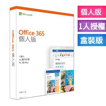 活動期間:2019年12月15日到2020年1月31日活動內容: 購買Office 365 家用版就可以獲得工作生活家美好生活選物禮(包裝內容物:馬克杯 / 鉛筆 / 筆袋 /餐具組)點我兌換同步存取