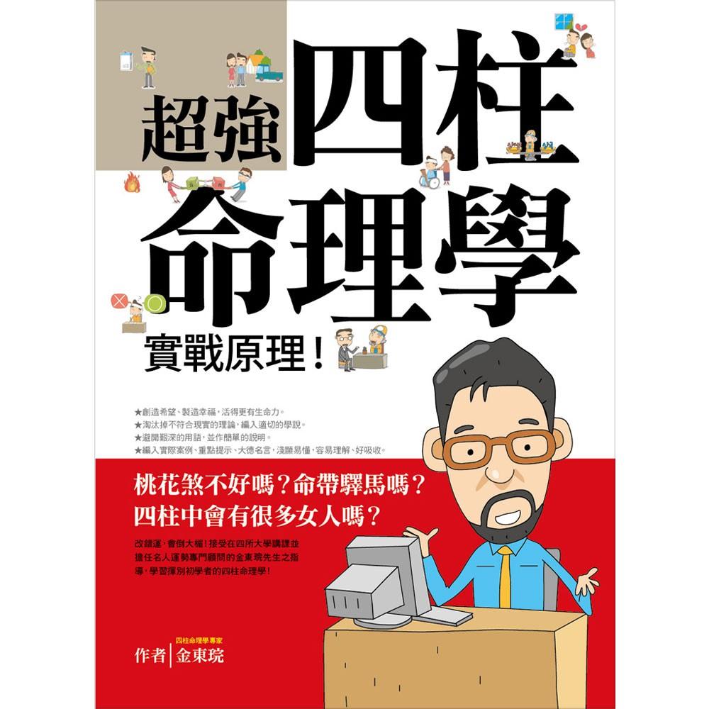 【西北】超強四柱命理學 實戰原理!-168幼福童書網