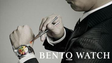 給忙碌人吃的手錶便當