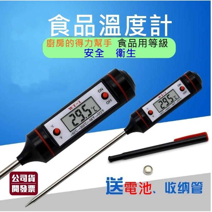 探針長度10.5 cm測量範圍-50+300-58f+572f解析度0.1 在100範圍內 0.5 其它範圍精度1在-20+80範圍內電池1節1.5v 紐扣電池材質不鏽鋼此款探針溫度計用途廣泛可以作為