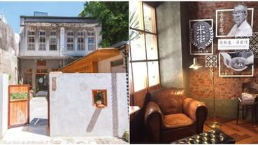 旅法設計師進駐!「緩慢文旅」老宅翻修、打造時髦老洋房 挑戰「台南古都」慢生活哲學!