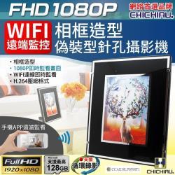 CHICHIAU-WIFI 1080P 相框造型無線網路微型針孔攝影機 影音記錄器/密錄器/蒐證