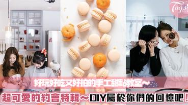 帶著閨蜜 牽著男友 一起去做甜點吧!台北3間手工甜點DIY教室 給你甜滋滋的午後