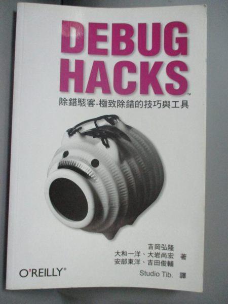 [ISBN-13碼] 9789862765678 [ISBN] 9862765674