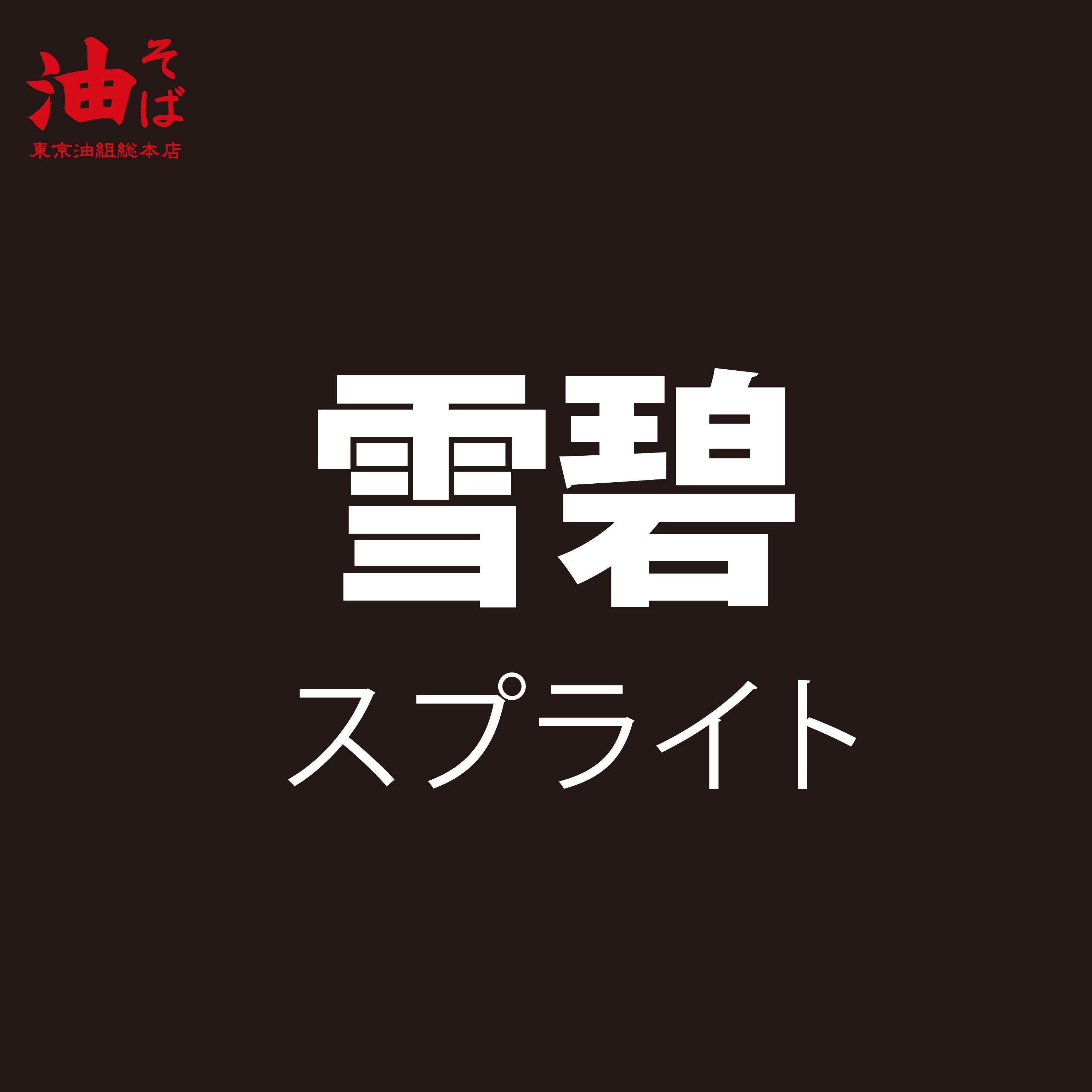 雪碧★電子票券★即買即用★【東京油組総本店】(限定門市使用)