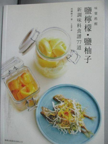 【書寶二手書T4/餐飲_IJI】味覺甦醒:鹽檸檬.鹽柚子新調味料食譜77道_高橋雅子, 牛瑞雰