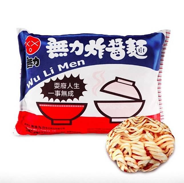 台灣設計師為一眾懶人設計出「無力炸醬麵」抱枕連毛氈,為他們頹廢的生活增加溫暖。(互聯網)